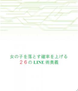 line26